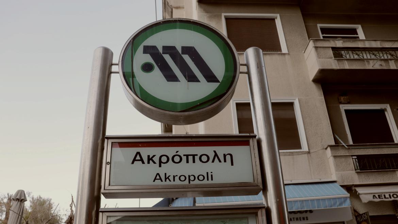 METRO AKROPOLIS ANDREAS