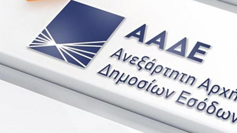 aade -logo1