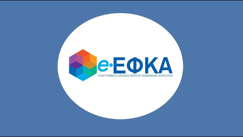 e-efka -logo1