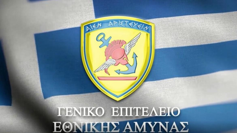 geetha - geniko - epiteleio - ethnikis - amynas - logo - γεεθα 1