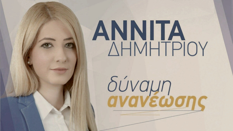 ANNITA DIMITRIOU TWITTER