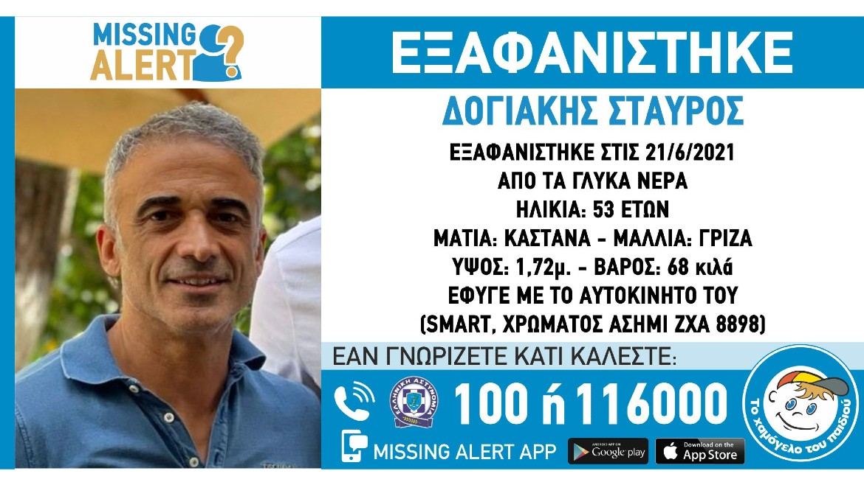 starvros -dogiakis - eksafanisi - missing - alert - hamogelo tou paidiou11