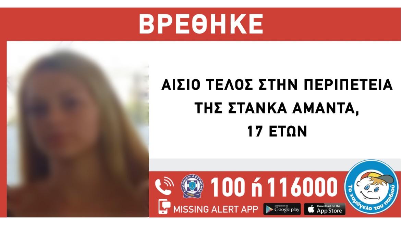 hamogelo - tou - paidiou - amanta -stanka - missing alert-