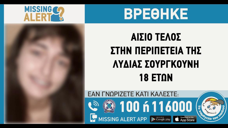 missing alert - hamogelo tou paidiou - lydia sourgouni1