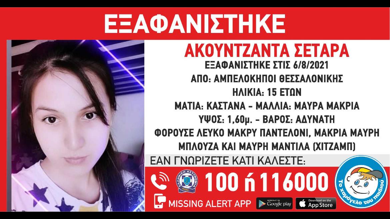 hamogelo - tou - paidiou - missing alert - thessaloniki - setara - photo by hamogelo.gr--